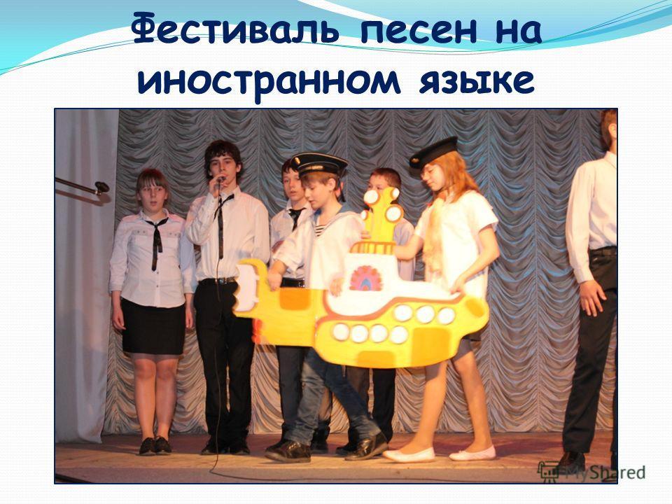Фестиваль песен на иностранном языке
