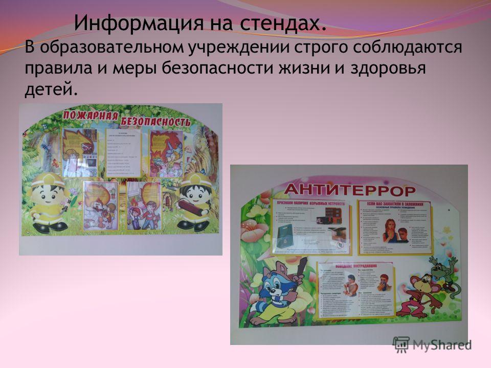 Информация на стендах. В образовательном учреждении строго соблюдаются правила и меры безопасности жизни и здоровья детей.