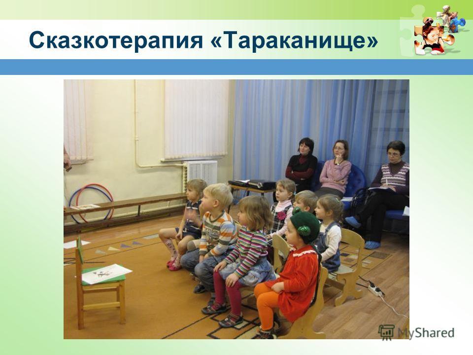 Сказкотерапия «Тараканище»