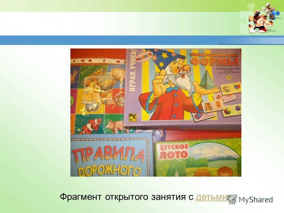 www.themegallery.com Фрагмент открытого занятия с детьми