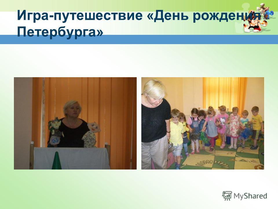 Игра-путешествие «День рождения Петербурга»
