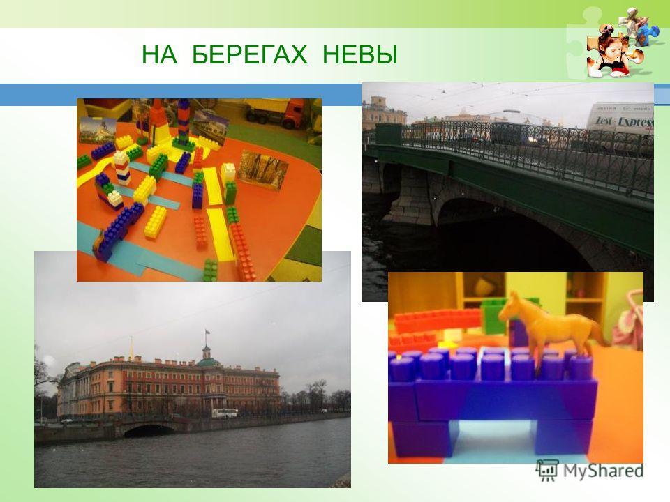 www.themegallery.com НА БЕРЕГАХ НЕВЫ