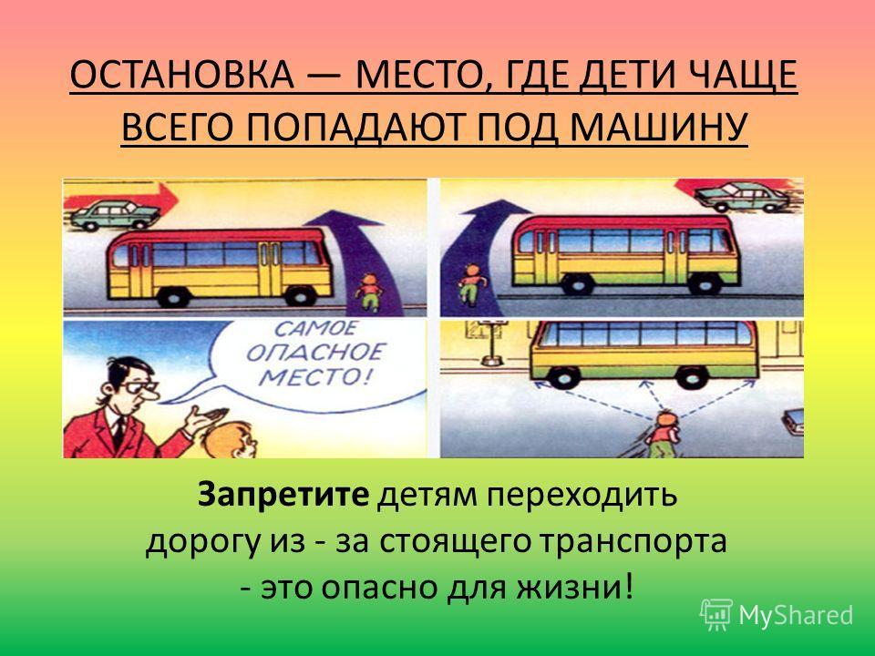 ОСТАНОВКА МЕСТО, ГДЕ ДЕТИ ЧАЩЕ ВСЕГО ПОПАДАЮТ ПОД МАШИНУ Запретите детям переходить дорогу из - за стоящего транспорта - это опасно для жизни!