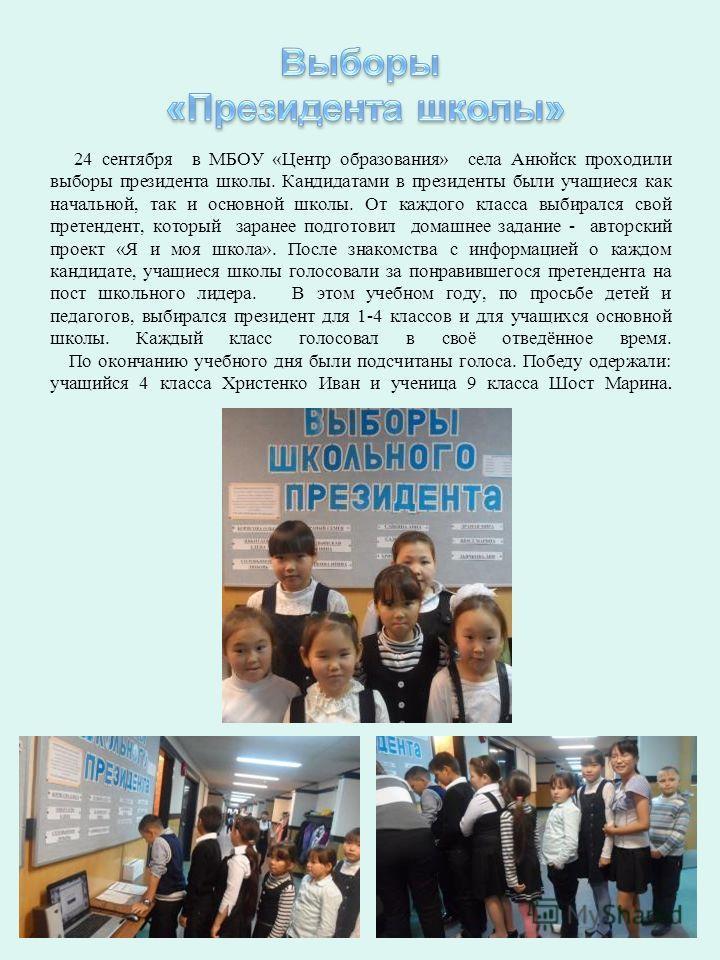 24 сентября в МБОУ «Центр образования» села Анюйск проходили выборы президента школы. Кандидатами в президенты были учащиеся как начальной, так и основной школы. От каждого класса выбирался свой претендент, который заранее подготовил домашнее задание