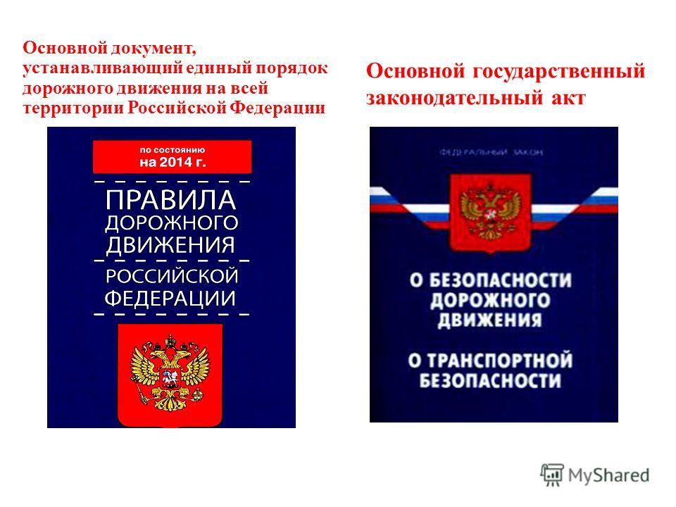 Основной документ, устанавливающий единый порядок дорожного движения на всей территории Российской Федерации Основной государственный законодательный акт