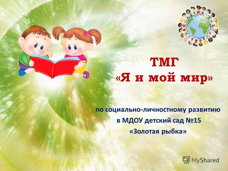ТМГ «Я и мой мир» по социально-личностному развитию в МДОУ детский сад 15 «Золотая рыбка»