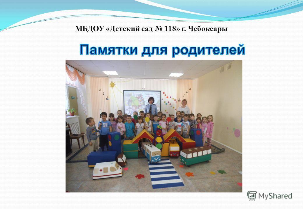 МБДОУ «Детский сад 118» г. Чебоксары
