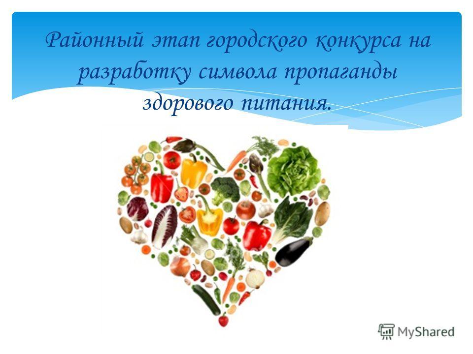 Районный этап городского конкурса на разработку символа пропаганды здорового питания.