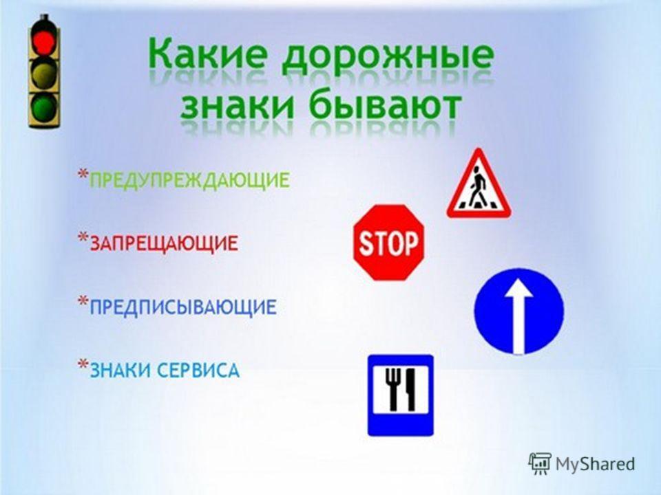 П РЕДУПРЕЖДАЮЩИЕ ЗНАКИ Эта группа знаков не вводит ограничений на порядок движения, а лишь предупреждает водителей о расположении опасных участках и характере опасности. Знаки этой группы имеют треугольную форму с белым фоном и красным окаймлением, к
