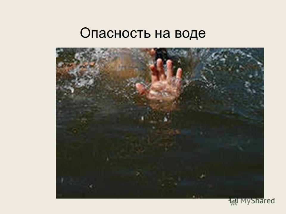 Опасность на воде