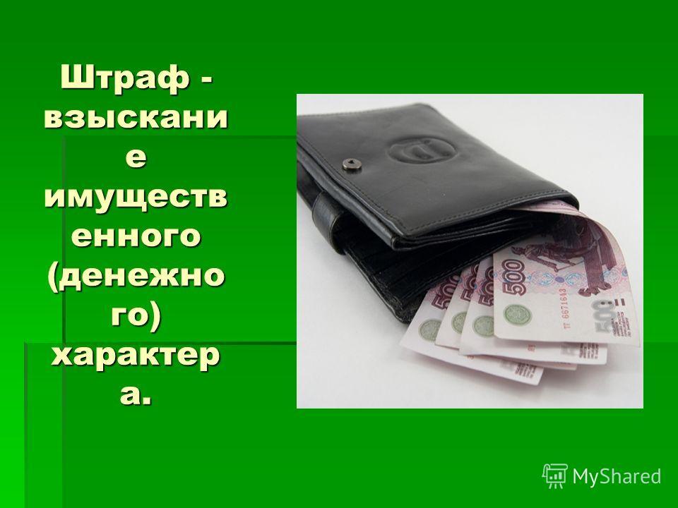 Штраф - взыскание имущественного (денежно го) характер а.