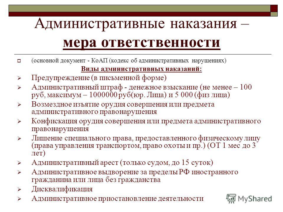 Административные наказания – мера ответственности (основной документ - КоАП (кодекс об административных нарушениях) Виды административных наказаний: Предупреждение (в письменной форме) Административный штраф - денежное взыскание (не менее – 100 руб,
