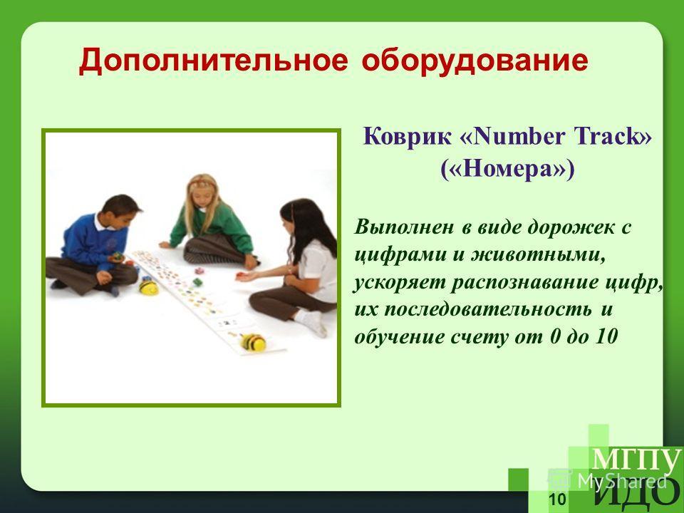 10 Выполнен в виде дорожек с цифрами и животными, ускоряет распознавание цифр, их последовательность и обучение счету от 0 до 10 Дополнительное оборудование Коврик «Number Track» («Номера»)