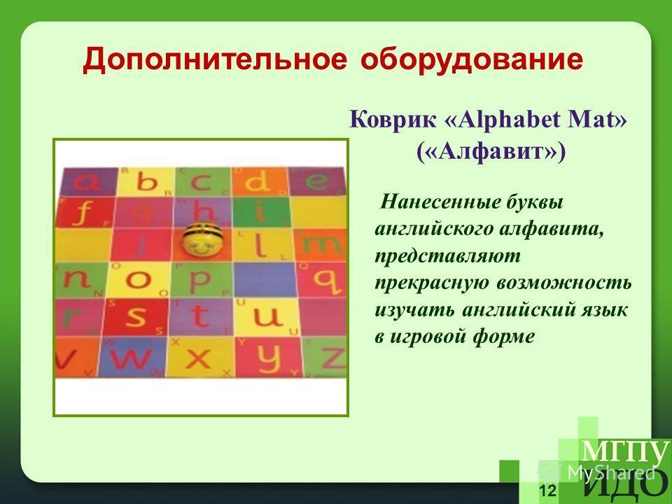 12 Нанесенные буквы английского алфавита, представляют прекрасную возможность изучать английский язык в игровой форме Дополнительное оборудование Коврик «Alphabet Mat» («Алфавит»)