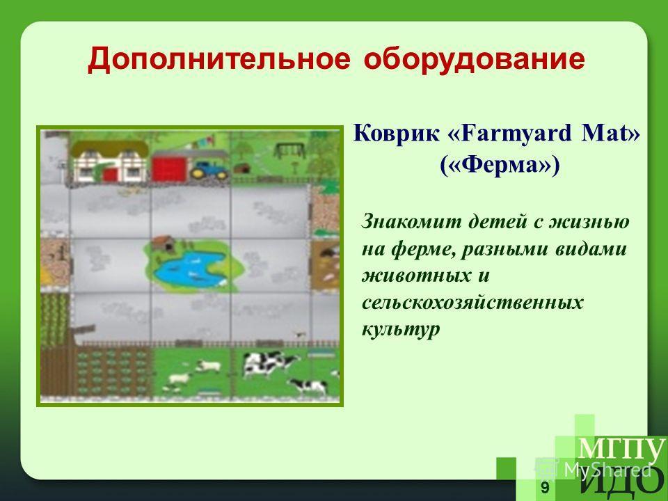 9 Дополнительное оборудование Знакомит детей с жизнью на ферме, разными видами животных и сельскохозяйственных культур Коврик «Farmyard Mat» («Ферма»)