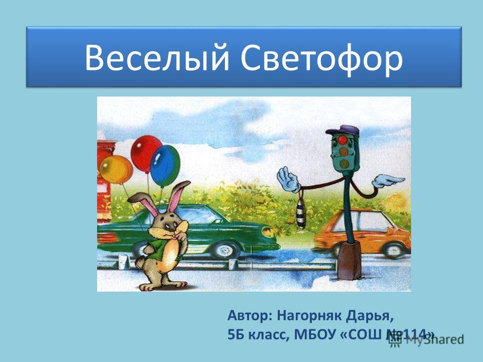 Веселый Светофор Автор: Нагорняк Дарья, 5Б класс, МБОУ «СОШ 114»
