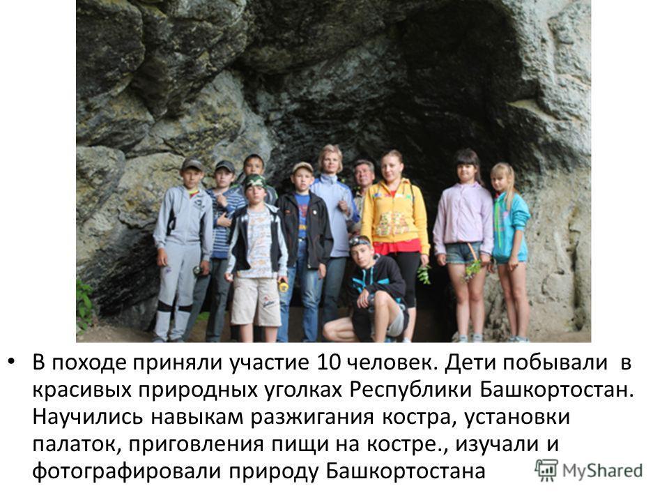 В походе приняли участие 10 человек. Дети побывали в красивых природных уголках Республики Башкортостан. Научились навыкам разжигания костра, установки палаток, приготовления пищи на костре., изучали и фотографировали природу Башкортостана