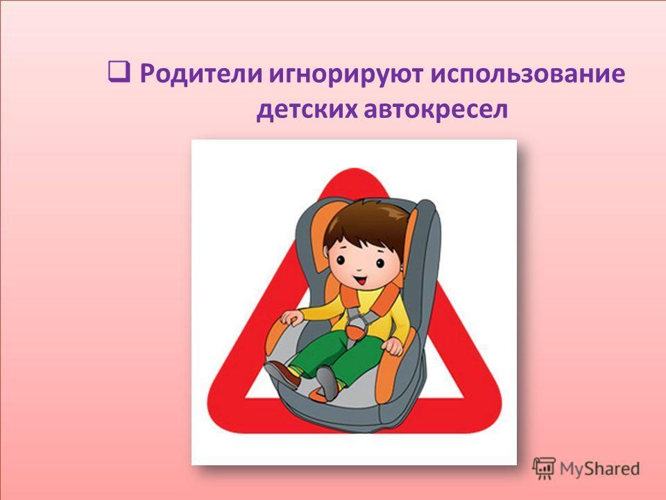 Родители игнорируют использование детских автокресел