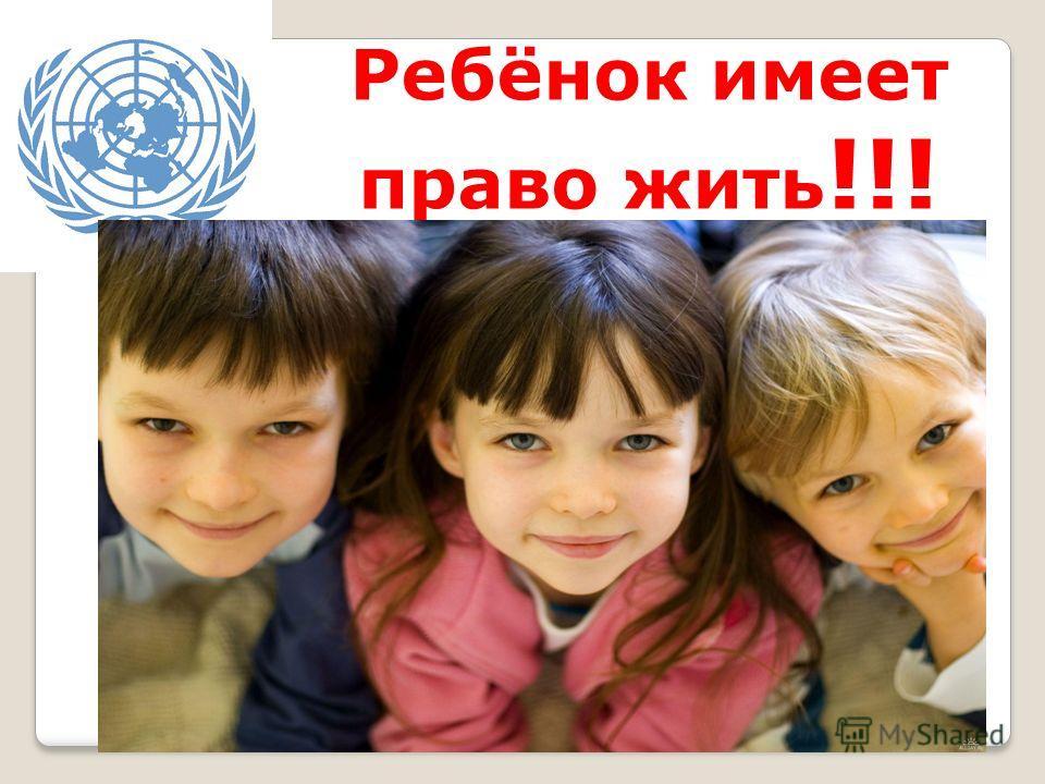 Ребёнок имеет право жить !!!