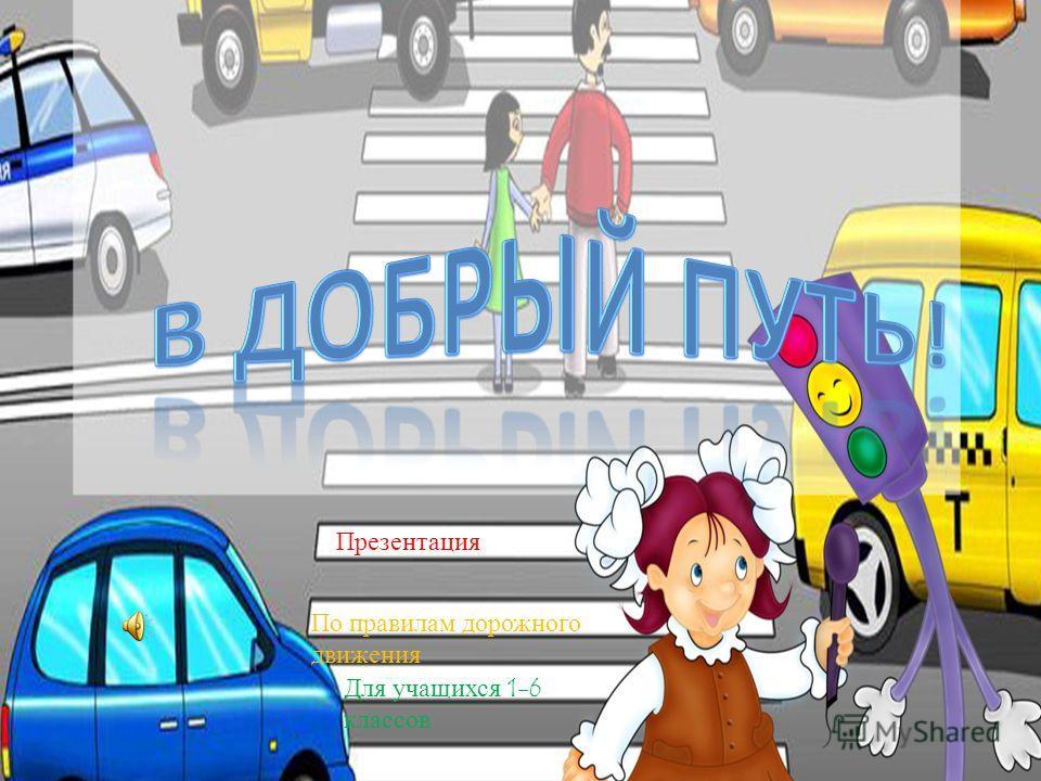 Презентация По правилам дорожного движения Для учащихся 1-6 классов
