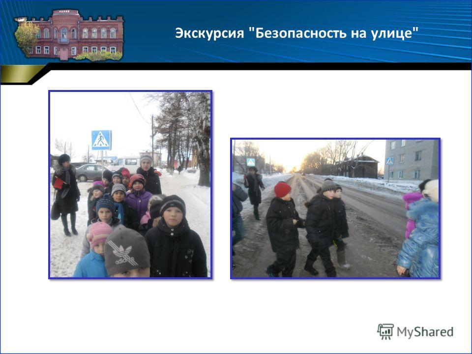 Экскурсия Безопасность на улице