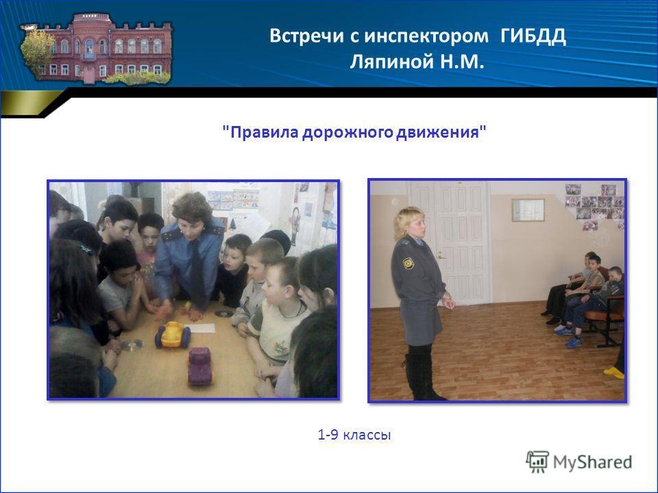 Встречи с инспектором ГИБДД Ляпиной Н.М. Правила дорожного движения 1-9 классы