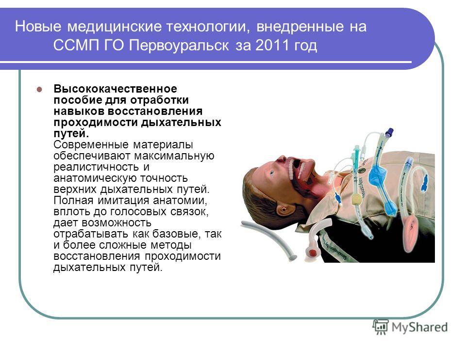 Высококачественное пособие для отработки навыков восстановления проходимости дыхательных путей. Современные материалы обеспечивают максимальную реалистичность и анатомическую точность верхних дыхательных путей. Полная имитация анатомии, вплоть до гол