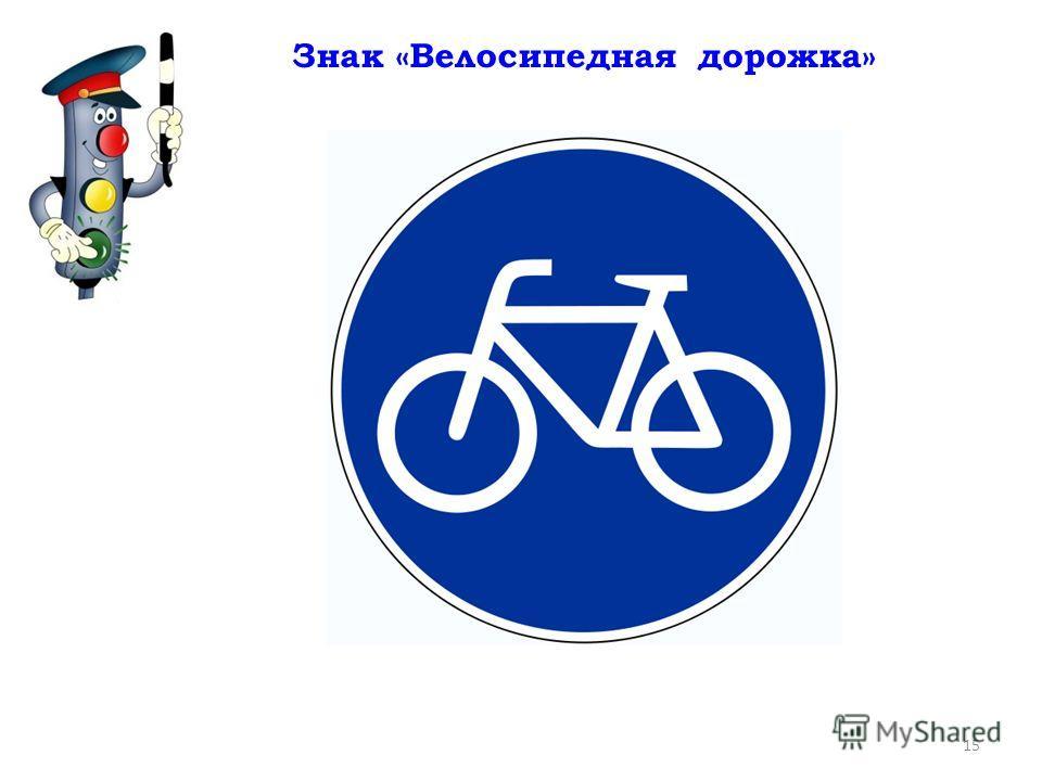 Знак «Велосипедная дорожка» 15