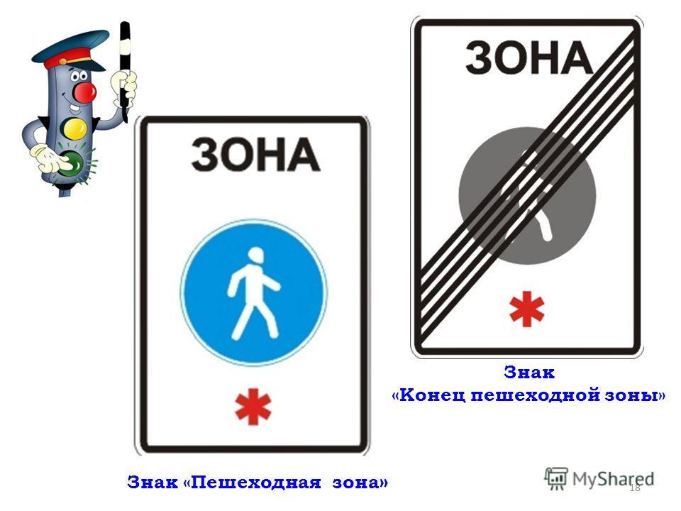 18 Знак «Конец пешеходной зоны» Знак «Пешеходная зона »