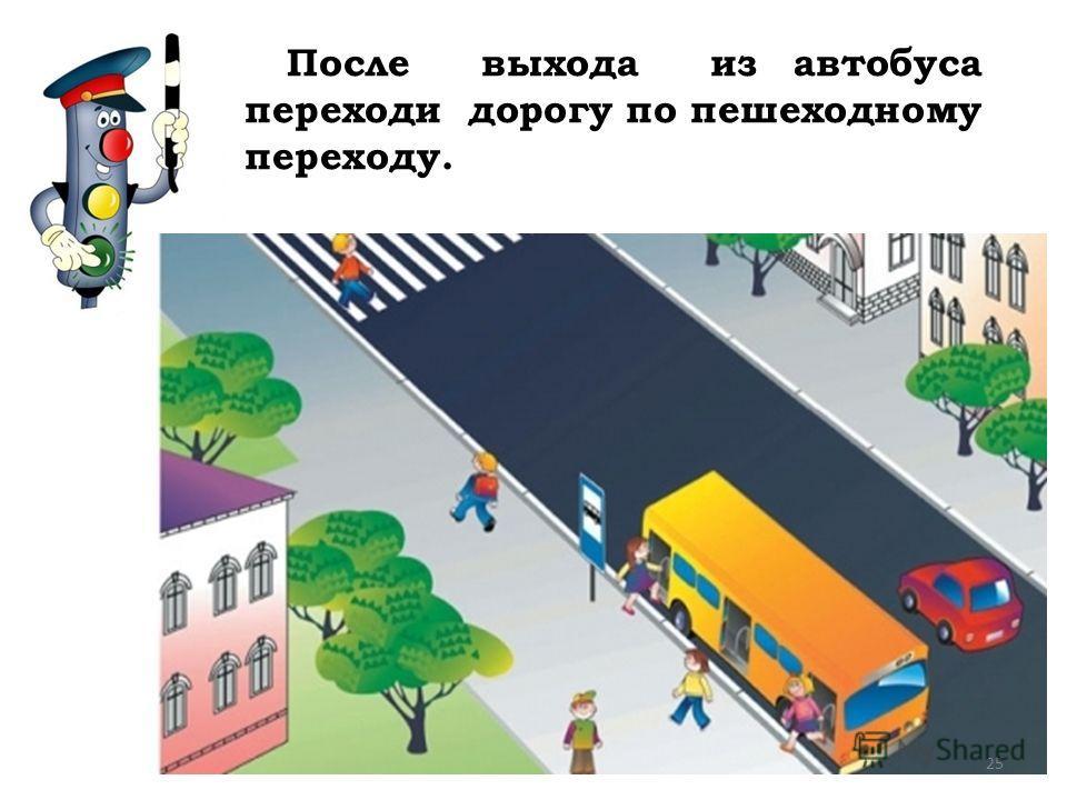 После выхода из автобуса переходи дорогу по пешеходному переходу. 25