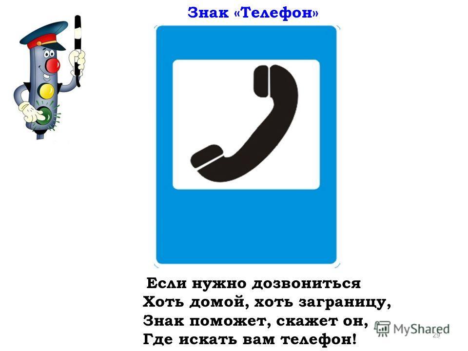 Если нужно дозвониться Хоть домой, хоть заграницу, Знак поможет, скажет он, Где искать вам телефон! Знак «Телефон» 29