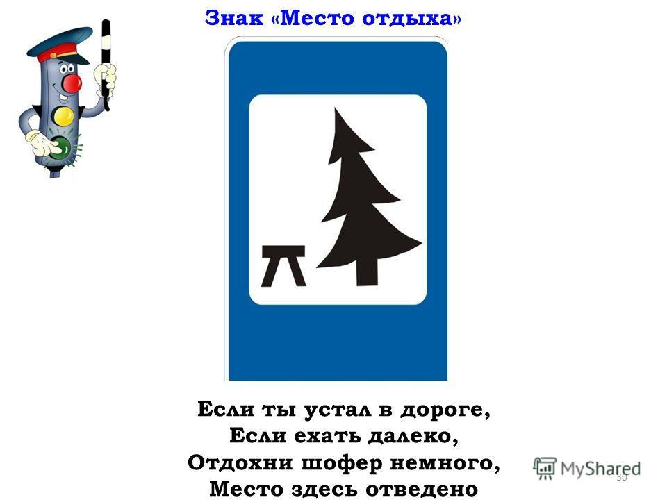 Если ты устал в дороге, Если ехать далеко, Отдохни шофер немного, Место здесь отведено Знак «Место отдыха» 30