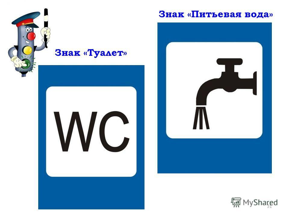 Знак «Питьевая вода» Знак «Туалет» 31