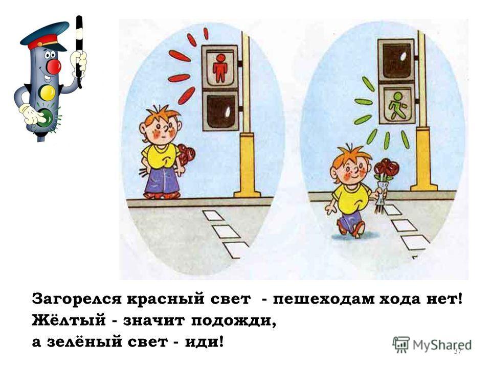 Загорелся красный свет - пешеходам хода нет! Жёлтый - значит подожди, а зелёный свет - иди! 37