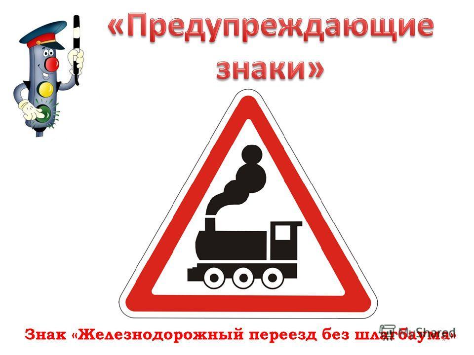 Знак «Железнодорожный переезд без шлагбаума» 5