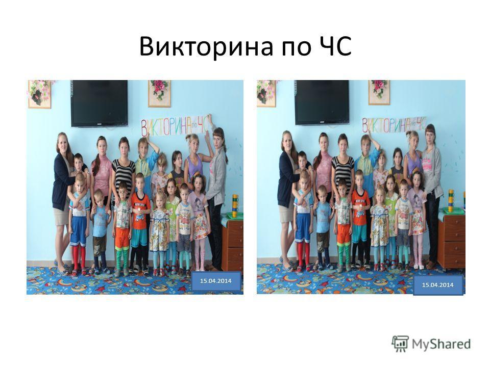 Викторина по ЧС 15.04.2014