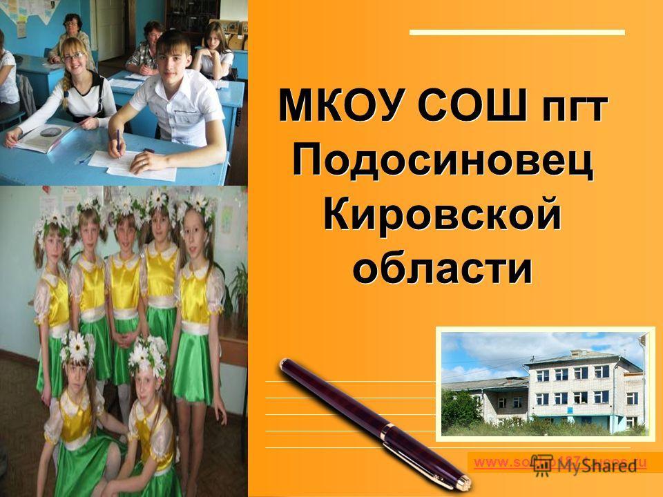 L/O/G/O МКОУ СОШ пгт Подосиновец Кировской области www.sochp1871.ucos.ru
