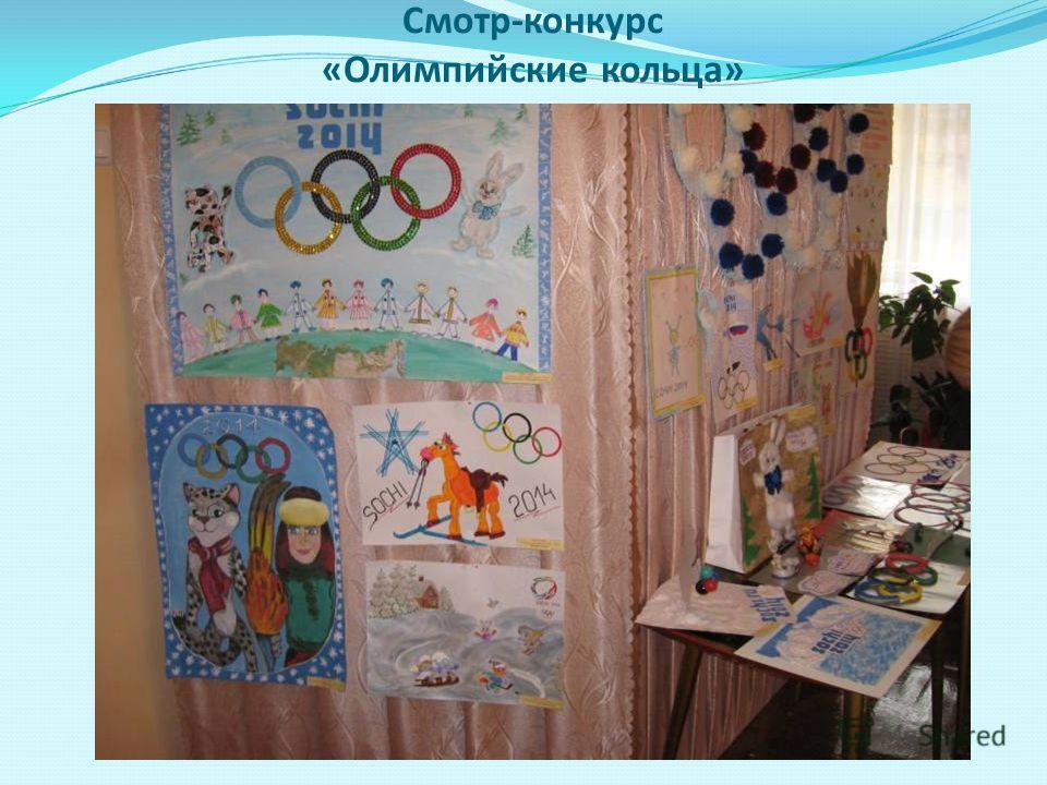 Смотр-конкурс «Олимпийские кольца»