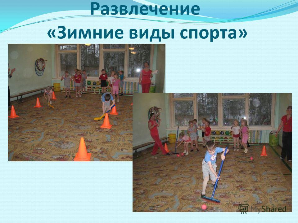 Развлечение «Зимние виды спорта»