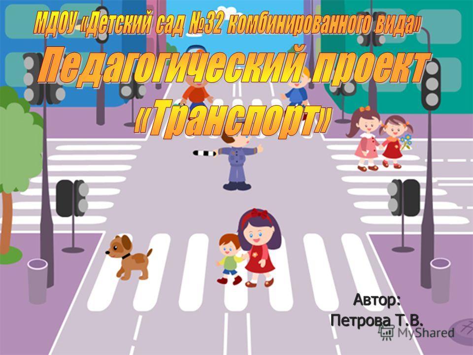 Автор: Петрова Т.В.