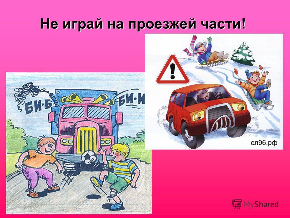 Не играй на проезжей части!