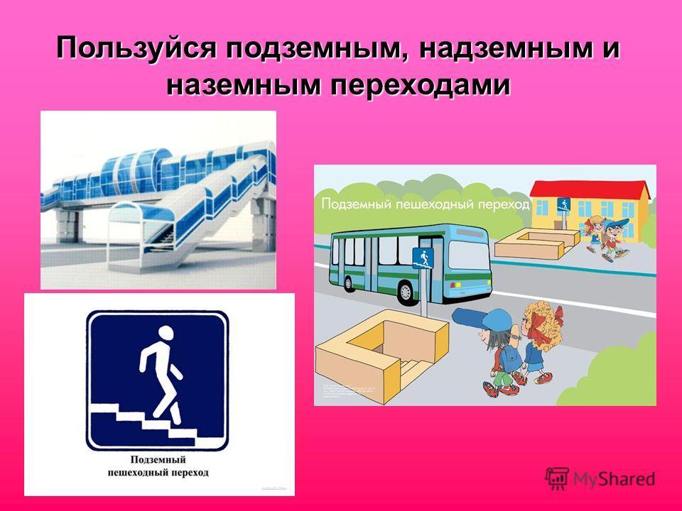 Пользуйся подземным, надземным и наземным переходами
