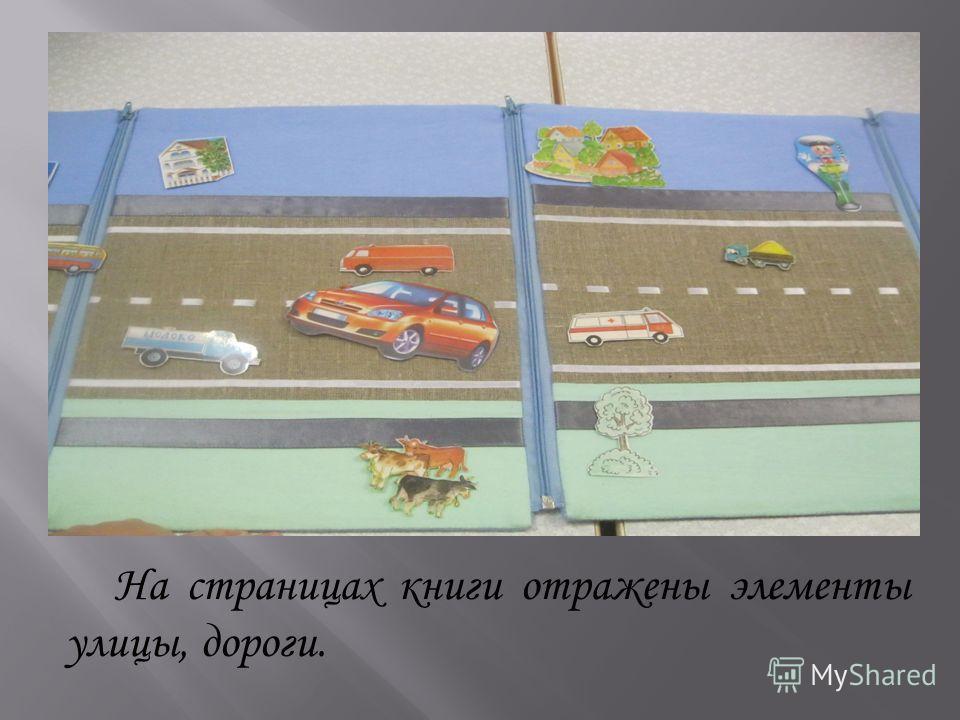 На страницах книги отражены элементы улицы, дороги.