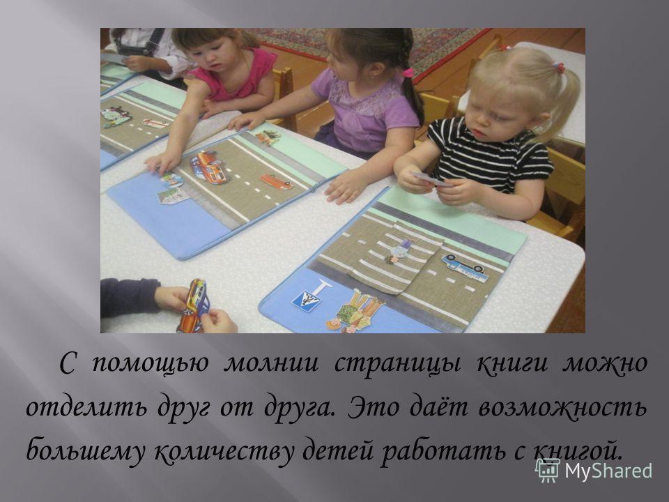 С помощью молнии страницы книги можно отделить друг от друга. Это даёт возможность большему количеству детей работать с книгой.
