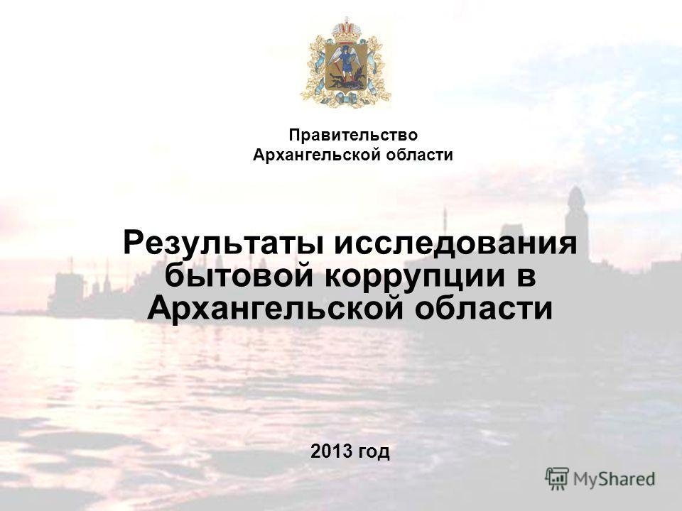 Результаты исследования бытовой коррупции в Архангельской области 2013 год Правительство Архангельской области