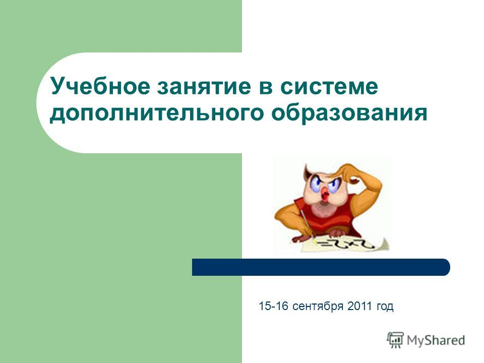 Учебное занятие в системе дополнительного образования 15-16 сентября 2011 год