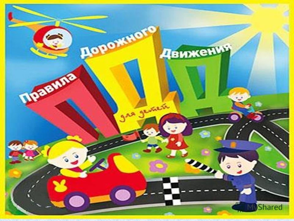 Цель: популяризация правил дорожного движения и профилактика детского дорожного травматизма среди учащихся;