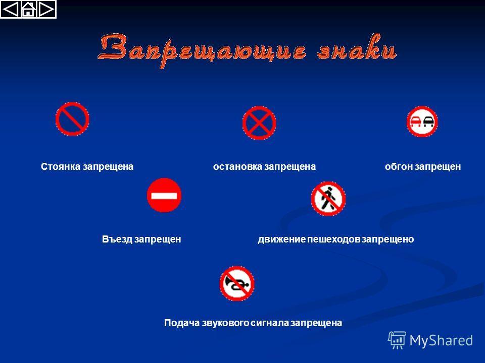 Стоянка запрещена остановка запрещена обгон запрещен Въезд запрещен движение пешеходов запрещено Подача звукового сигнала запрещена