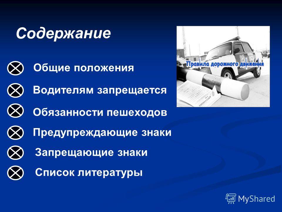 Cодержание Общие положения Водителям запрещается Обязанности пешеходов Предупреждающие знаки Запрещающие знаки Список литературы