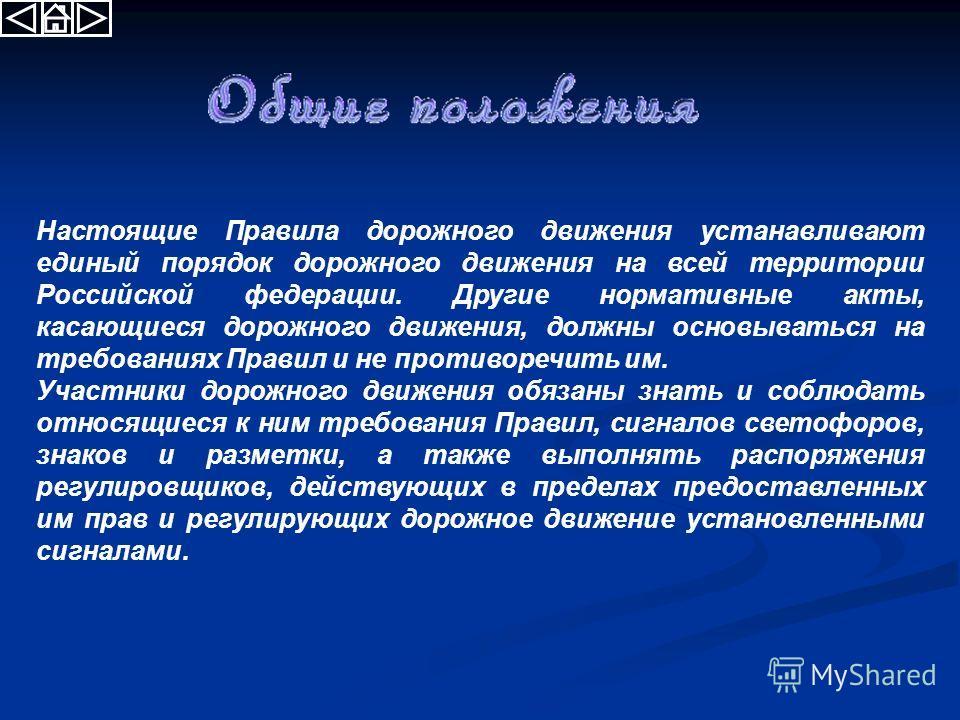 Настоящие Правила дорожного движения устанавливают единый порядок дорожного движения на всей территории Российской федерации. Другие нормативные акты, касающиеся дорожного движения, должны основываться на требованиях Правил и не противоречить им. Уча